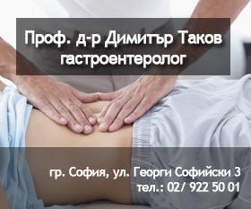 Проф. Д-р Димитър Таков – Гастроентеролог гр. София