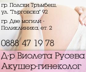 Д-р Виолета Русева