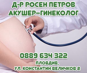 Росен Страхилов Петров
