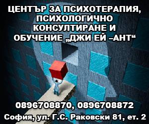 Георги Антонов - ДЖИ ЕЙ-АНТ ЕООД