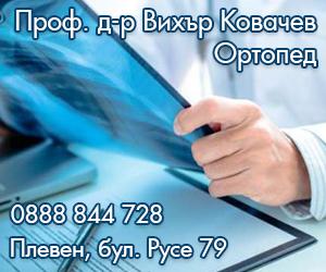 професор д-р Вихър Манчев Ковачев