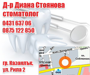 Д-р Диана Стоянова - стоматолог гр. Казанлък