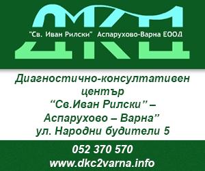 """ДКЦ - """"Св.Иван Рилски""""– Варна"""