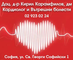 Кирил Карамфилов