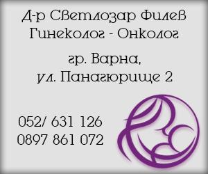 Д-р Светлозар Филев – Гинеколог-Онколог Варна
