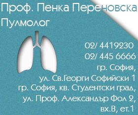Проф. Пенка Переновска – Пулмолог
