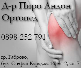 Д-р Пиро Андон – Ортопед гр. Габрово
