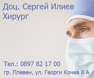 Доц. Сергей Илиев – Хирург гр. Плевен