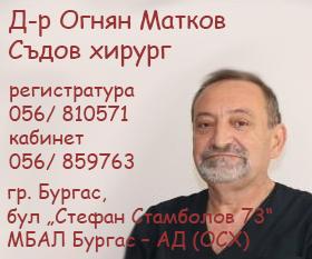 Д-р Огнян Костадинов Матков – Съдов хирург гр. Бургас