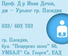 Проф. Д-р Иван Дечев, дм – Уролог гр. Пловдив