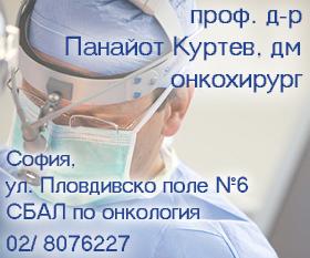 проф. д-р Панайот Фотев Куртев, дм – онкохирург гр. София