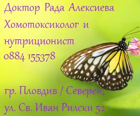 Рада Алексиева