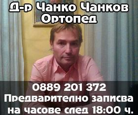 Чанко Чанков – Ортопед