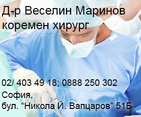 Веселин Маринов
