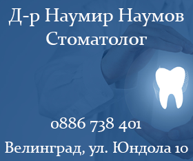 Наумир Наумов