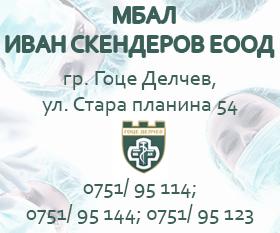 МБАЛ ИВАН СКЕНДЕРОВ ЕООД