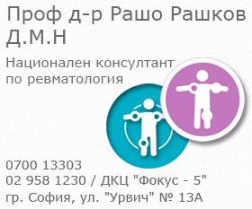 Рашо Колев Рашков