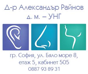 Д-р Александър Райнов д. м. – УНГ гр. София