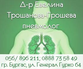 ЕВЕЛИНА ДИМИТРОВА ТРОШАНОВА-ГРОШЕВА