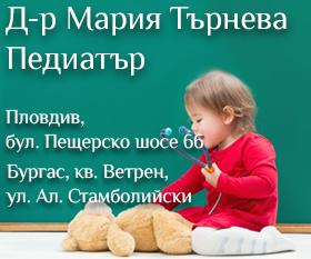 Мария Търнева
